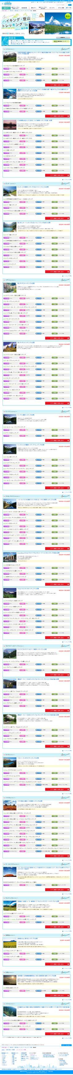 関東発--海外-登山・トレッキング・ハイキングツアー特集 海外旅行-ツアー 阪急交通社