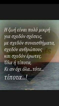 Big Words, True Feelings, Greek Quotes, True Words, Love Quotes, Poems, Wisdom, Facts, Relationship