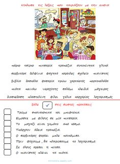 Κείμενα Κατανόησης - tzeni skorda First Grade Activities, Therapy Activities, Book Activities, Speech Language Therapy, Speech And Language, Speech Therapy, English Stories For Kids, Learn Greek, Greek Language