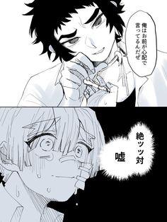 Twitter Slayer Anime, Anime Demon, Fujoshi, Anime Naruto, Otaku, Cool Art, Illustration Art, Geek Stuff, Kawaii