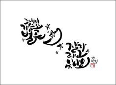 Korean Calligraphy : pen and ink