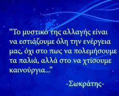11825810_960530547321589_6232456840914092170_n Advice Quotes, Life Quotes, Feeling Nothing, Education English, Greek Quotes, Great Words, True Words, Spiritual Quotes, Favorite Quotes