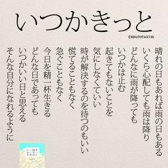 @yumekanau2 - Instagram:「ぜひ新刊を読まれた方がいましたら、「#きっと明日はいい日になる」というタグをつけて好きな作品やご感想を投稿頂けると嬉しいです。また、書店で新刊を見かけたら、ぜひハッシュタグをつけて教えてください! . . . #いつかきっと #今日#日本語 #女性#名言#詩 #格言#生きる#雨…」 Yes I Will, Famous Words, Positive Words, Never Give Up, Quotations, Inspirational Quotes, Wisdom, Positivity, Messages