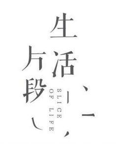 Logo Word, Typography Fonts, Typography Logo, Logos, Font Design, Lettering Design, Chinese Fonts Design, Japanese Typography, Chinese Words