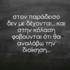 Funny Greek Quotes, Funny Picture Quotes, Funny Quotes, Poetry Quotes, Words Quotes, Me Quotes, Sayings, Just Smile, True Words