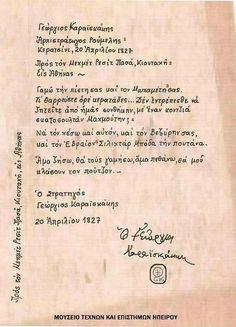 Διπλωματικόν πρωτόκολλον..... Σωτήριον Έτος 1827.....