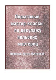 Польский декупаж в переводе Алисы Лучинской
