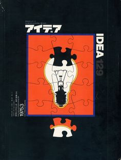 IDEA magazine, 129, 1975. Cover Design: Cato, Hibberd, Hawksby Design Pty Ltd.