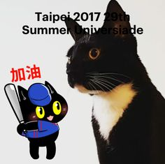 加油快來用大頭貼幫喜歡的選手加油吧 按下立即試用更換特效相框  #2017SummerUniversiade #Universiade #TaipeiUniversiade #台北世大運 #臺北 #Taipei #特效相框 #frame #フレーム
