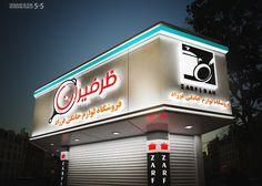 Kiosk Design, Signage Design, Store Signage, Jewellery Shop Design, Create A Board, Shop Front Design, Diy Home Crafts, Bar, Commercial