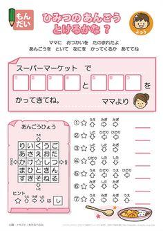 ひみつのあんごうとけるかな? 【ふつう】 Japanese Language Learning, Study Notes, Vocabulary, Baby Kids, Have Fun, Teacher, Education, Professor