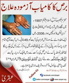 Wazifa for discoloration