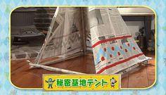 紙でできちゃう簡単おもちゃ「新聞紙を使ったおもちゃ」 | 子育てに役立つ情報満載【すくコム】 | NHKエデュケーショナル