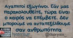 Funny Greek Quotes, Funny Quotes, Free Therapy, Live Laugh Love, Laugh Out Loud, Best Quotes, Jokes, Mindfulness, Lol
