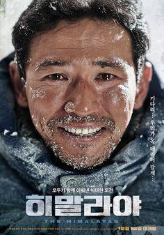 올 연말, 뜨거운 한국영화