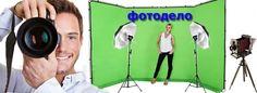 Курсы фотографов в Николаеве. Фотография и фотодело. - Изображение 1