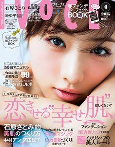 VOCE 2015年04月 石原さとみ #satomi_ishihara