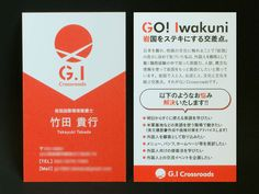 G.I Crossroads様 名刺|COLORS(カラーズ)|山口県岩国市 広告、グラフィックデザイン、Webデザイン制作