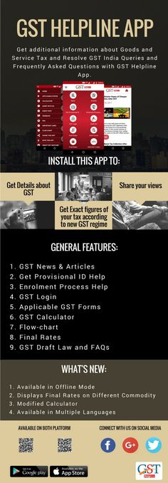 GST Helpline app is the best solution for providing detailed information related to current updates, GST news, GST article, GST calculator, GST book, GST bill, GST rules, GST law, GST faq, GST Bill in Hindi, GST registration etc. The application solves every major and minor query regarding GST.