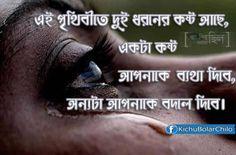 161 Best bangla qoutes images in 2019   Bangla quotes, Romance