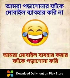 Funny Photo Captions, Funny Photos, Cute Quotes For Life, Life Quotes, Bangla Funny Photo, Learn Computer Coding, Bangla Love Quotes, Funny Facebook Status, Short Jokes