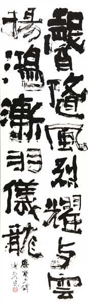 公益社団法人 創玄書道会の書/漢字書