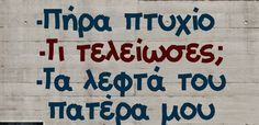 greek quotes Smiles And Laughs, Just For Laughs, Funny Memes, Jokes, Funny Shit, Funny Stuff, Funny Greek Quotes, Bring Me To Life, Clever Quotes