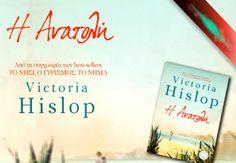 Η Κύπρος πρωταγωνίστρια στο νέο μυθιστόρημα της Βικτόρια Χίσλοπ   Γράφει η Πωλίνα Γουρδέα #book #review #writer #Cyprus http://fractalart.gr/victoria-hislop/