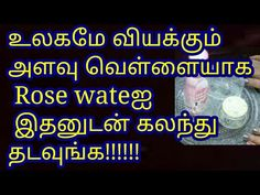 face whitening minutes Tamil/easy,instant skin whitening with rose water Natural Skin Whitening, Whitening Face, Natural Liver Cleanse, Rose Water For Skin, Tips For Oily Skin, Facial Tips, Beautiful Nature Pictures, Med Student, Lighten Skin