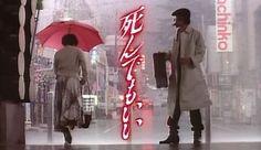 死んでもいい / 石井隆 / Takashi Ishii