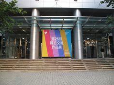 HONGIK ART & DESIGN FESTIVAL Banner