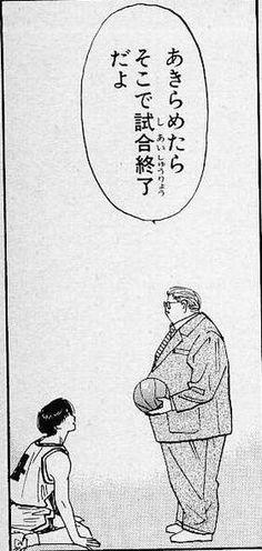 """【LINE】メールで使える""""スラムダンク(SLAM DUNK)""""セリフ画像集 - NAVER まとめ"""
