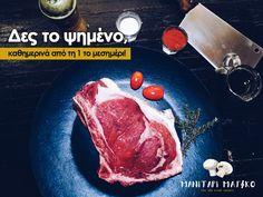 Μαγικές γεύσεις, έτοιμες να σε αποπλανήσουν...καθημερινά από τη 1️⃣ έως αργά το βράδυ!  📍Προσφυγικής Αγοράς 32-34 Μπιτ Παζάρ ,#Θεσσαλονίκη ☎️ 2310.268886 ⏰Καθημερινά από τις 13.00  #manitari_magiko #mpit_mpazar #thessaloniki #tavern #food #τοστέκιμας Steak, Food, Essen, Steaks, Meals, Yemek, Eten