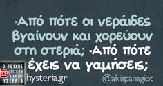 Οι Μεγάλες Αλήθειες της Πέμπτης Funny Greek Quotes, Funny Quotes, True Words, Talk To Me, Laugh Out Loud, I Laughed, Affirmations, Laughter, Haha