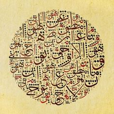 iphone wallpaper orjinal Things that Quicken the Heart: Circles - Mandalas - Radial Symmetry VII Arabic Calligraphy Art, Arabic Art, Calligraphy Classes, Iphone Wallpaper Mandala, Arabic Design, Magazine Art, E Design, Art Lessons, Modern Art