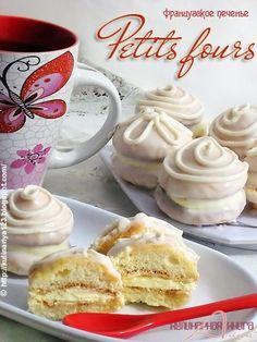 Французское печенье «Petits fours» : Выпечка сладкая