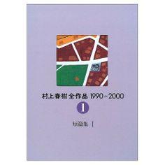 村上春樹全作品 1990~2000 第1巻 短篇集I
