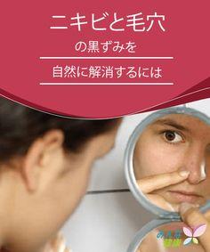 ニキビと毛穴の黒ずみを 自然に解消するには ニキビと毛穴の黒ずみは、空気中の汚染物質や不完全な洗顔の結果です。毎日朝と夜に、お顔をきれいに洗いましょう。