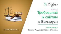 Требования к интернет-магазинам в Беларуси. Требования закона к сайтам и...