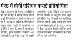 Japan Karate Do Hakuakai - India is organizing 7th South Asian Karate championship on 28th April to 30th April, 2017 at Bravura Gold Resort. Let's see what speaks Media (Dainik Jagran) about this awesome show. Thanks Media for covering this news.