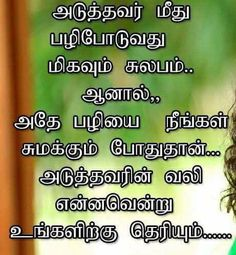 541 Best Tamil Quotes Images In 2019 Quote Life Quotes About Life