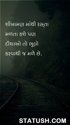 Gujarati Quotes - There are men in this world who Morari Bapu Quotes, Karma Quotes, Hindi Quotes, Qoutes, Motivational Quotes, Gujarati Quotes, Deep Words, Love Quotes For Him, In This World