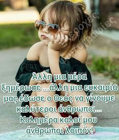 Greek Quotes, Funny Photos, Good Morning, Sunglasses Women, Beautiful, Humor, Fanny Pics, Buen Dia, Bonjour
