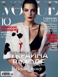 Steven Pan photographs Daria Werbowy for the cover of Vogue Ukraine with makeup by Georgina Graham, Mar 2013 Vogue Magazine Covers, Fashion Magazine Cover, Fashion Cover, Vogue Covers, Daria Werbowy, Model Magazine, V Magazine, Vogue Ukraine, Dior