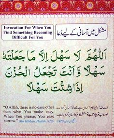 Dua's With Meaning Must Read Once - Spread Islam Islamic Love Quotes, Islamic Inspirational Quotes, Religious Quotes, Muslim Quotes, Prayer Verses, Quran Verses, Quran Quotes, Islamic Phrases, Islamic Messages