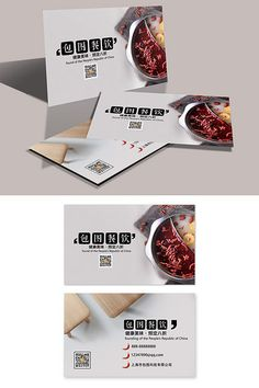 High-end simple dining restaurant food stalls business card Food Template, Templates, Food Stall, Stalls, Restaurant Recipes, Business Cards, Dining, Simple, Lipsense Business Cards