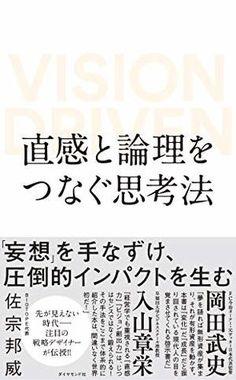 直感と論理をつなぐ思考法 / VISION DRIVEN | 本の要約サイト flier(フライヤー) Good Books, My Books, Like Me, Knowledge, Reading, Business, Life, Films, Inspiration