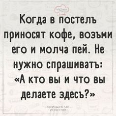 Russian Quotes, Jokes, Lol, Math, Funny, Good Mood, Be Nice, Humor, Poems