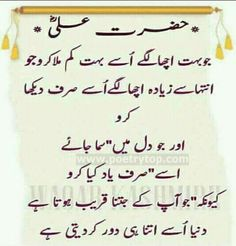 You are trying to Search best collection of Hazrat Ali Quotes images SMS ? Read Hazrat imam Ali A.S Quotes in Urdu. Hazrat Ali Sayings, Imam Ali Quotes, Sufi Quotes, Allah Quotes, Poetry Quotes, Muslim Love Quotes, Islamic Love Quotes, Islamic Inspirational Quotes, Islamic Phrases