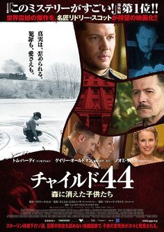 Set in Stalin-era Soviet Union, a disgraced MGB agent is dispatched to investigate a series of child murders -- a case that begins to connect with. Tv Series Online, Movies Online, Movie Theater, Movie Tv, Tom Hardy Children, Movies 2014, Japanese Poster, Western Movies, The Visitors